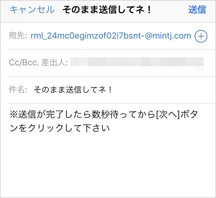 Jメール メール設定2