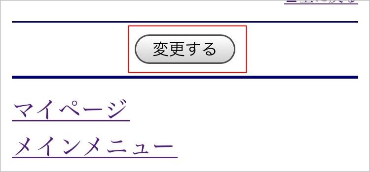 Jメール メール設定7