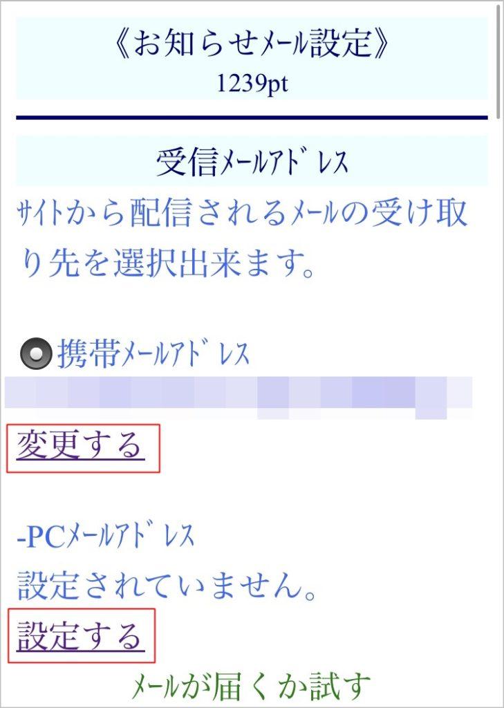 Jメール メール設定5
