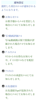 Jメール メール設定6