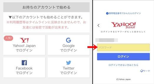 PCMAX Yahoo!ログイン5