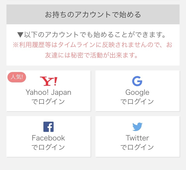 PCMAX Yahoo!ログイン1