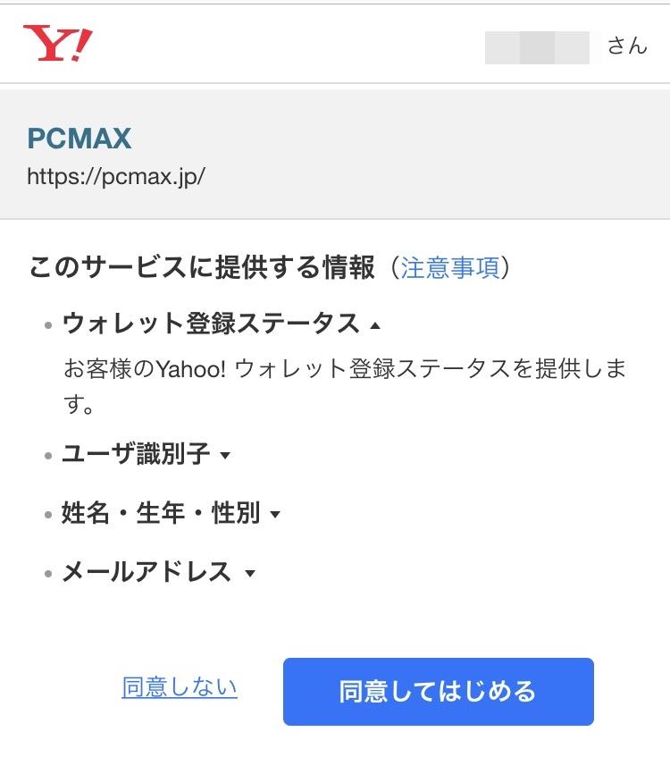 PCMAX Yahoo!ログイン2