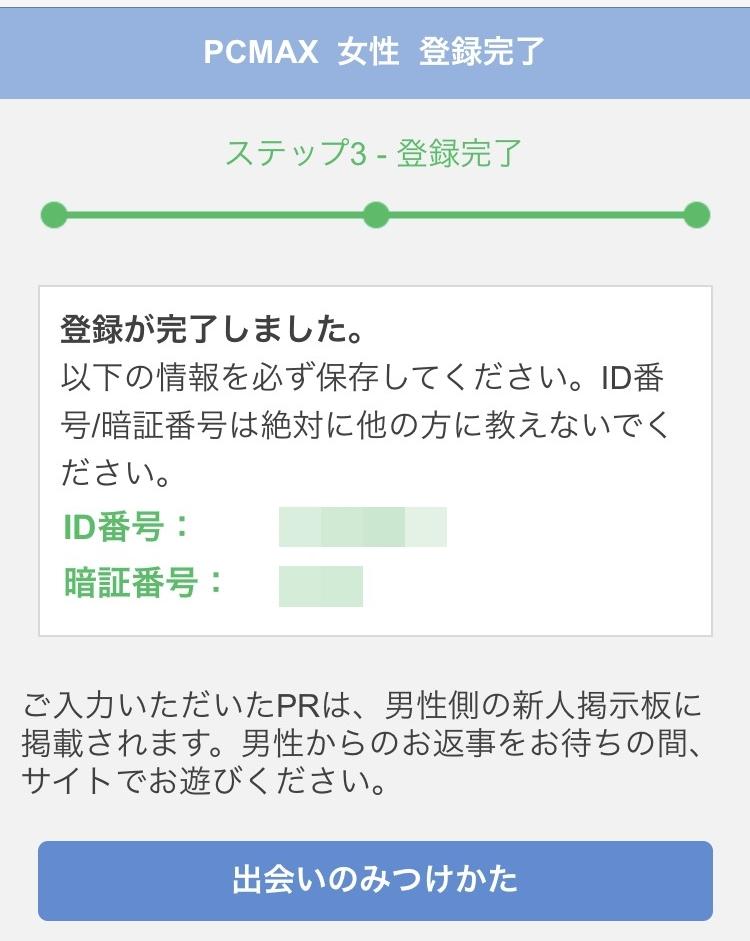 PCMAX Yahoo!ログイン4