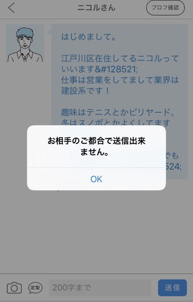 PCMAX メール 送れない3