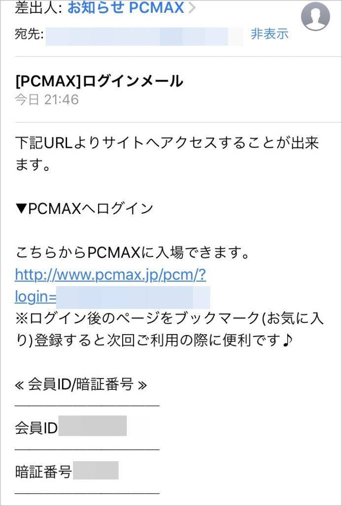 PCMAX 暗証番号3