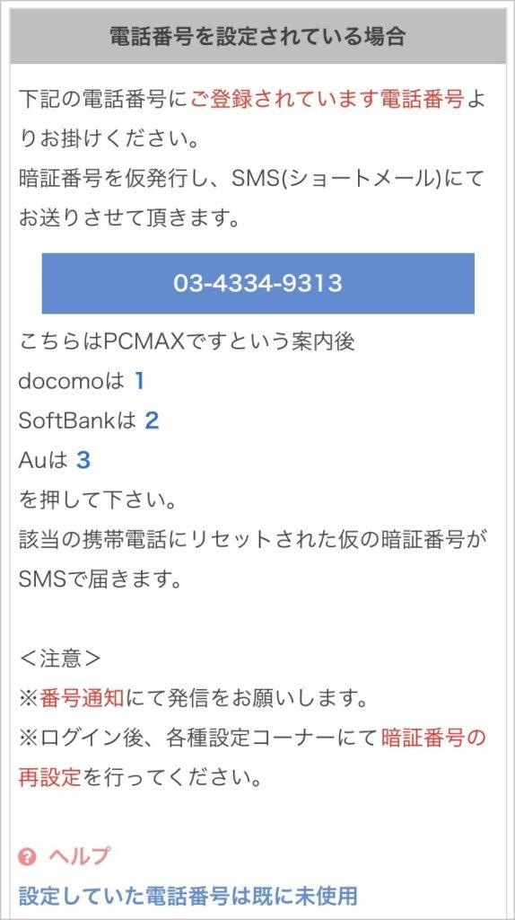 PCMAX 暗証番号4