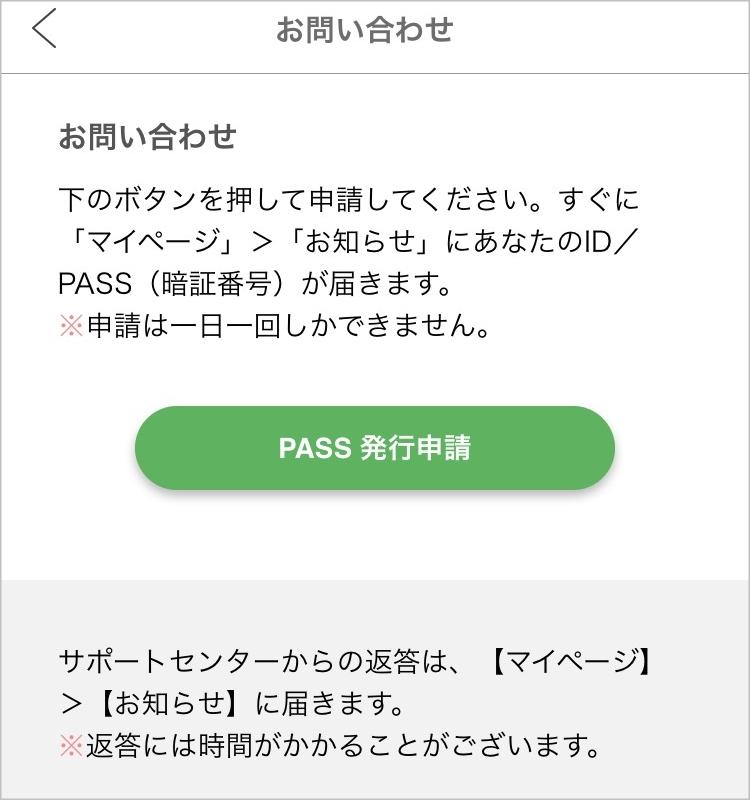 PCMAX 暗証番号8