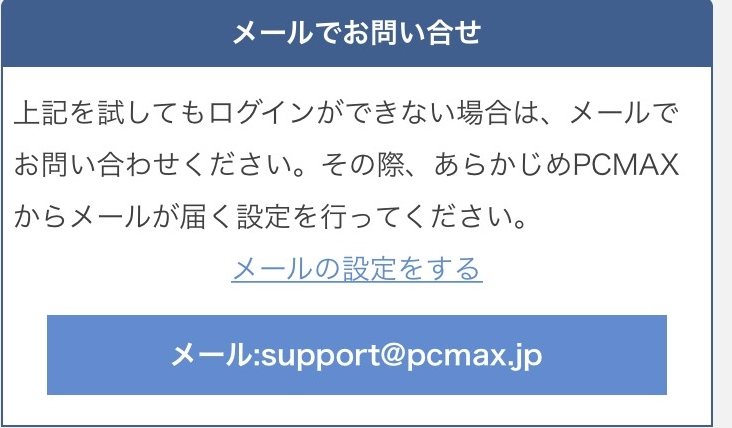 PCMAX 暗証番号12