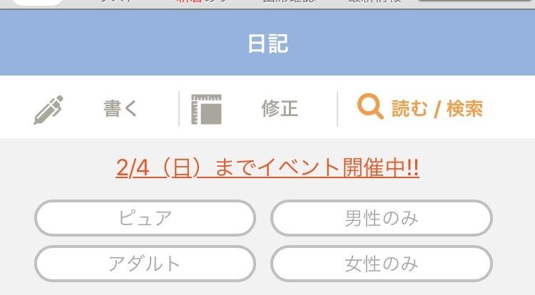 PCMAX 日記2
