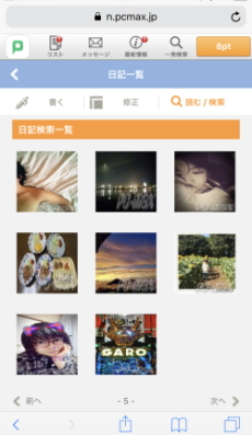 PCMAX日記画面