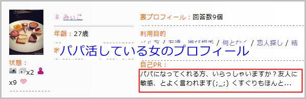 PCMAXパパ活女のプロフィール例