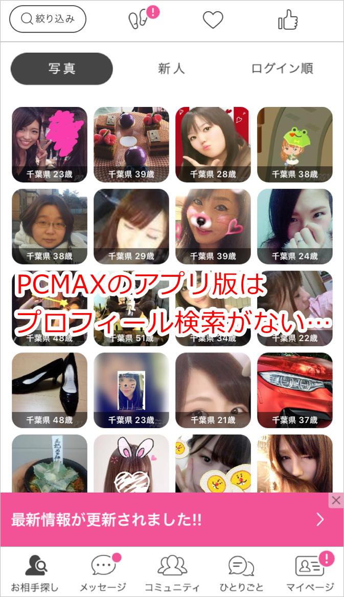 PCMAXアプリにはプロフィール検索は無し