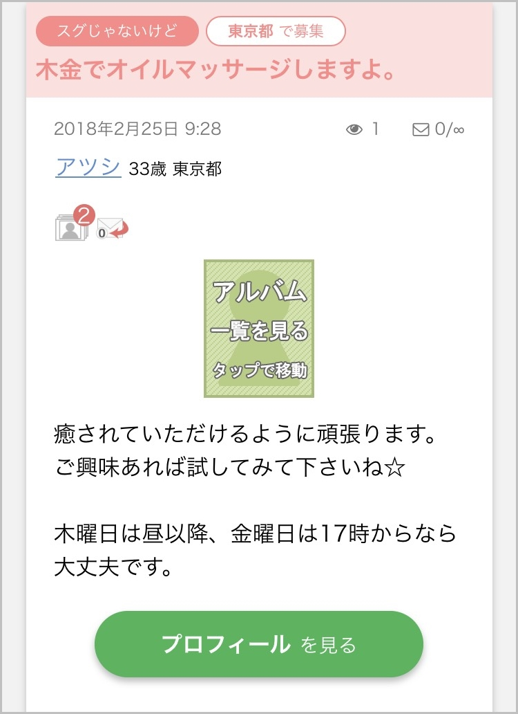 PCMAX マッサージ5