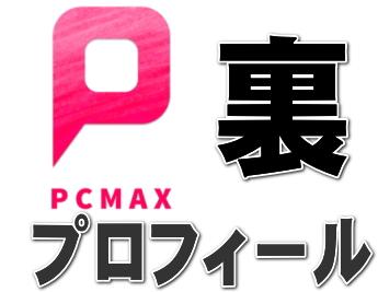 PCMAX裏プロフィール