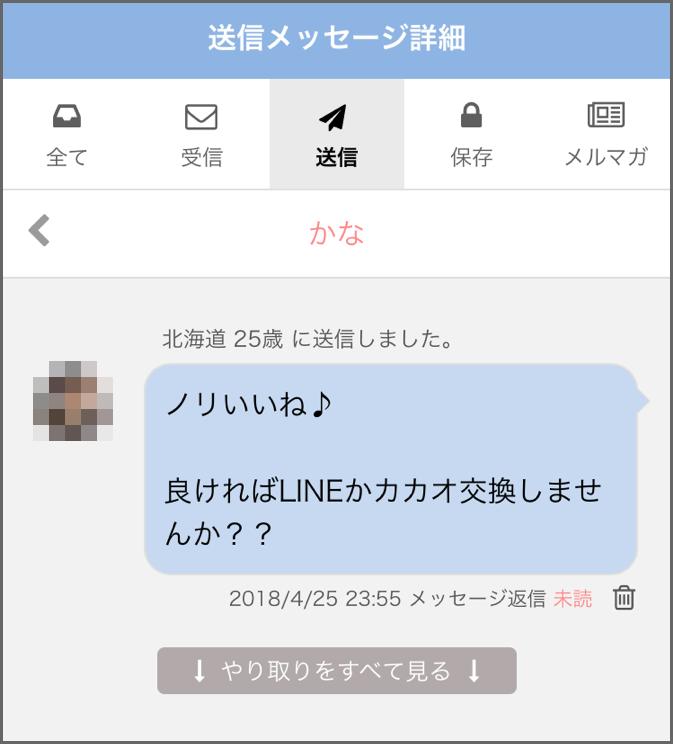 札幌でのセフレかなちゃんとのLINE