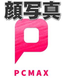 PCMAX顔写真
