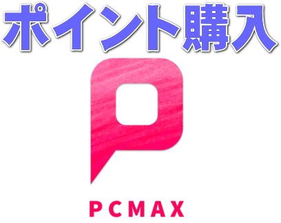 PCMAXポイント購入