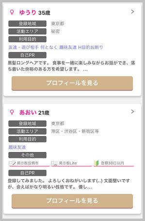 PCMAXのアプリ検索