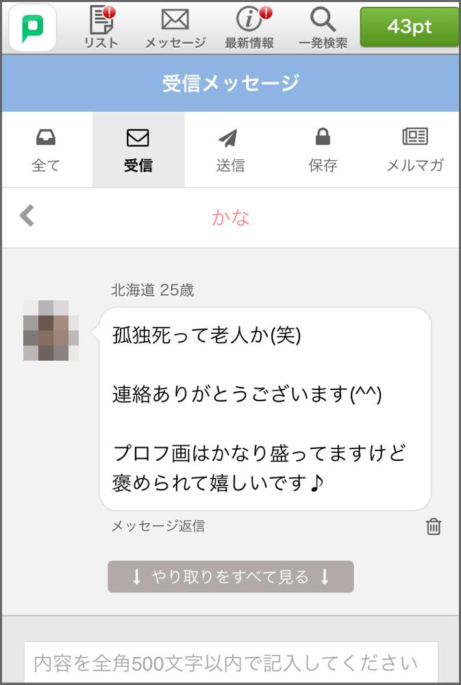札幌かなちゃん