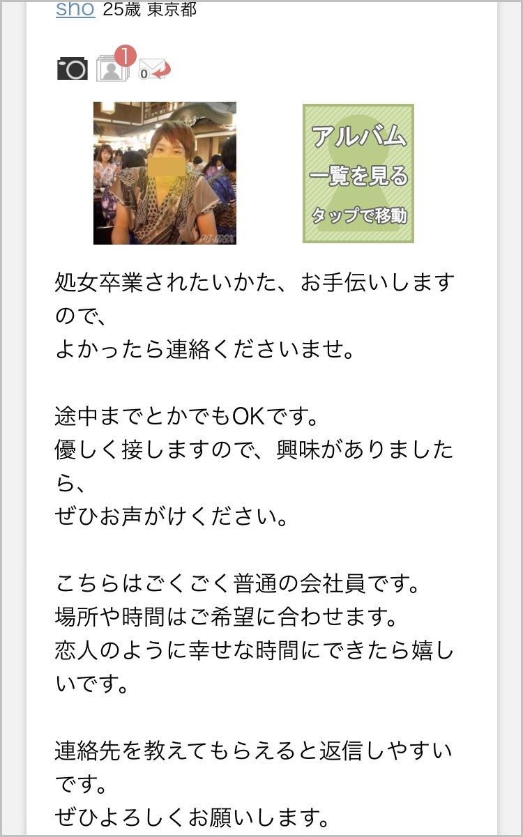 PCMAX 処女3