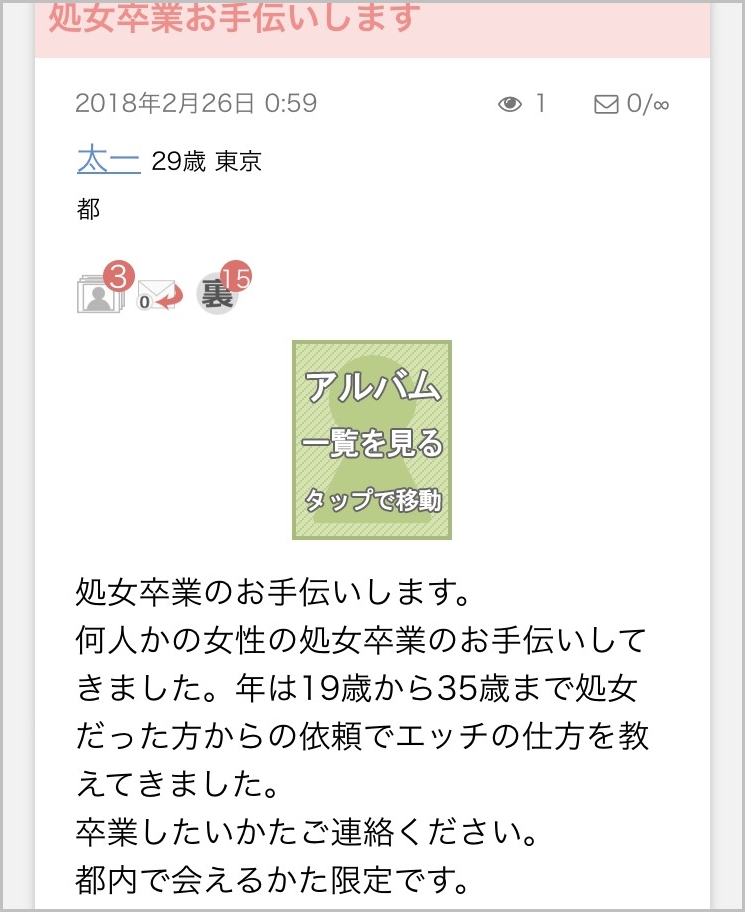 PCMAX 処女4