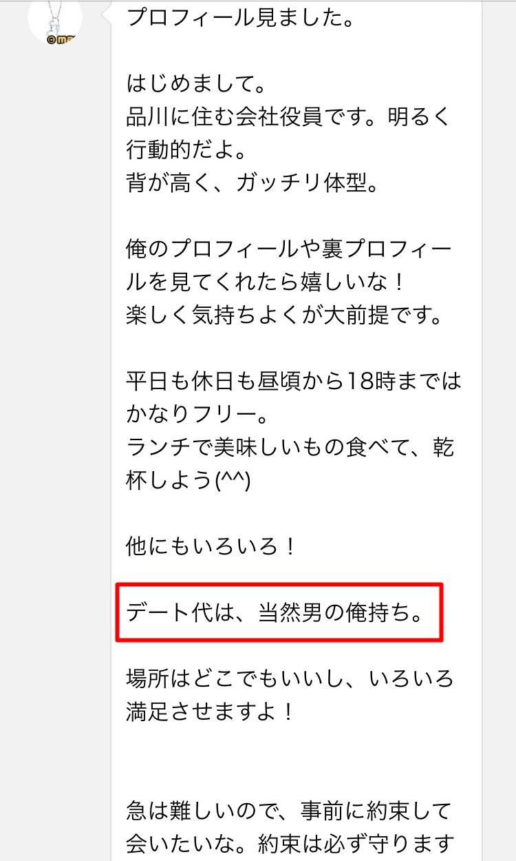 PCMAX メール攻略7