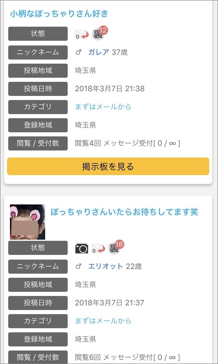 PCMAX ぽっちゃり1