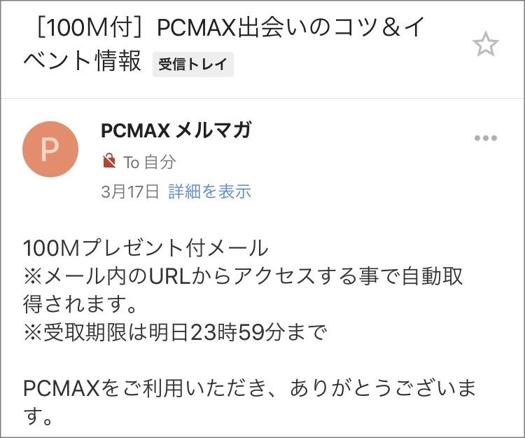 PCMAX 無料ポイント