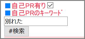 Jメールプロフィール検索ワード
