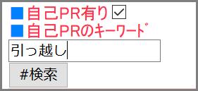Jメールプロフィール検索ワード2