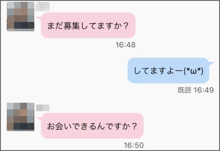 ハッピーメール ホテル体験談