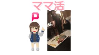 PCMAXママ活体験談