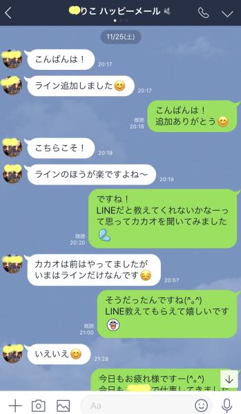 ハッピーメールLINE交換成功例2