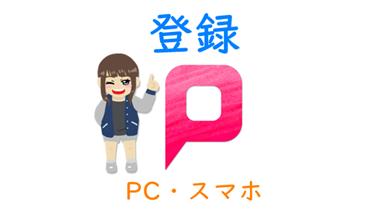 PCMAX登録PCスマホ